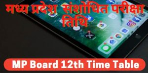 mp board 12th time table 2021